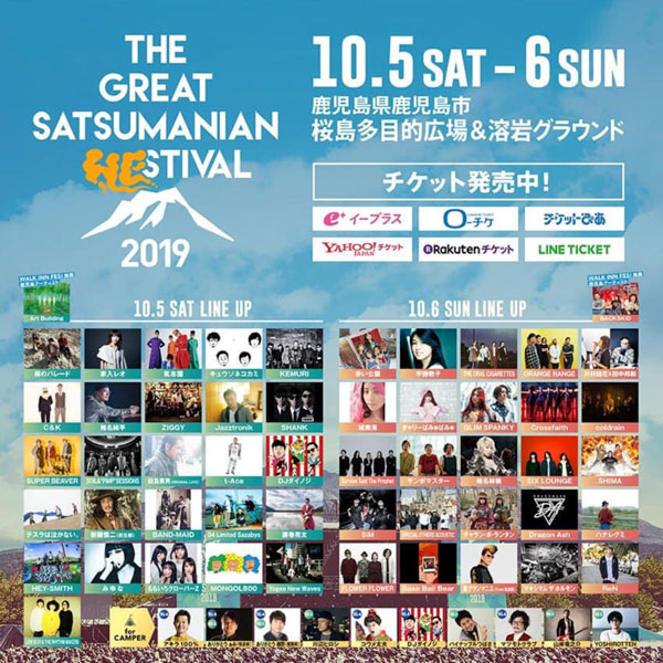 THE GREAT SATSUMANIAN HESTIVAL. 2019